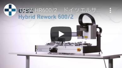 HR 600_2