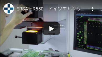 HR 550